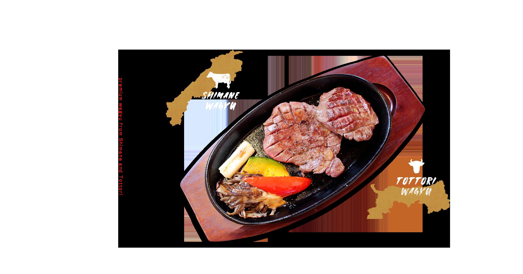 地元産のしまね和牛 鳥取和牛を使用したステーキがおすすめ